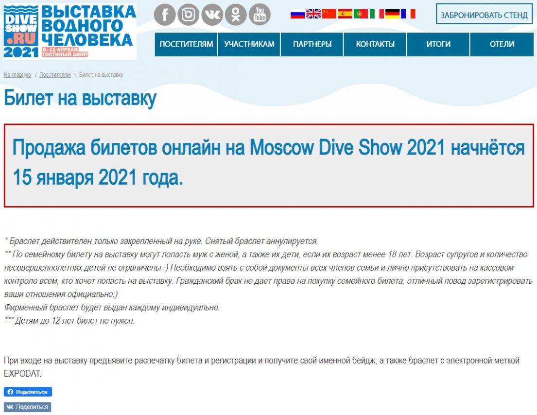 Билеты на Moscow Dive Show 2021.jpg