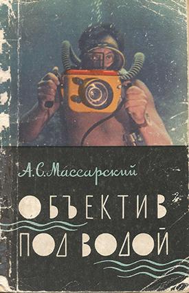 MassarskiyObjectivPodVodoy_.jpg