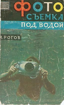 RogovFotosiemkaPodVodoy.jpg