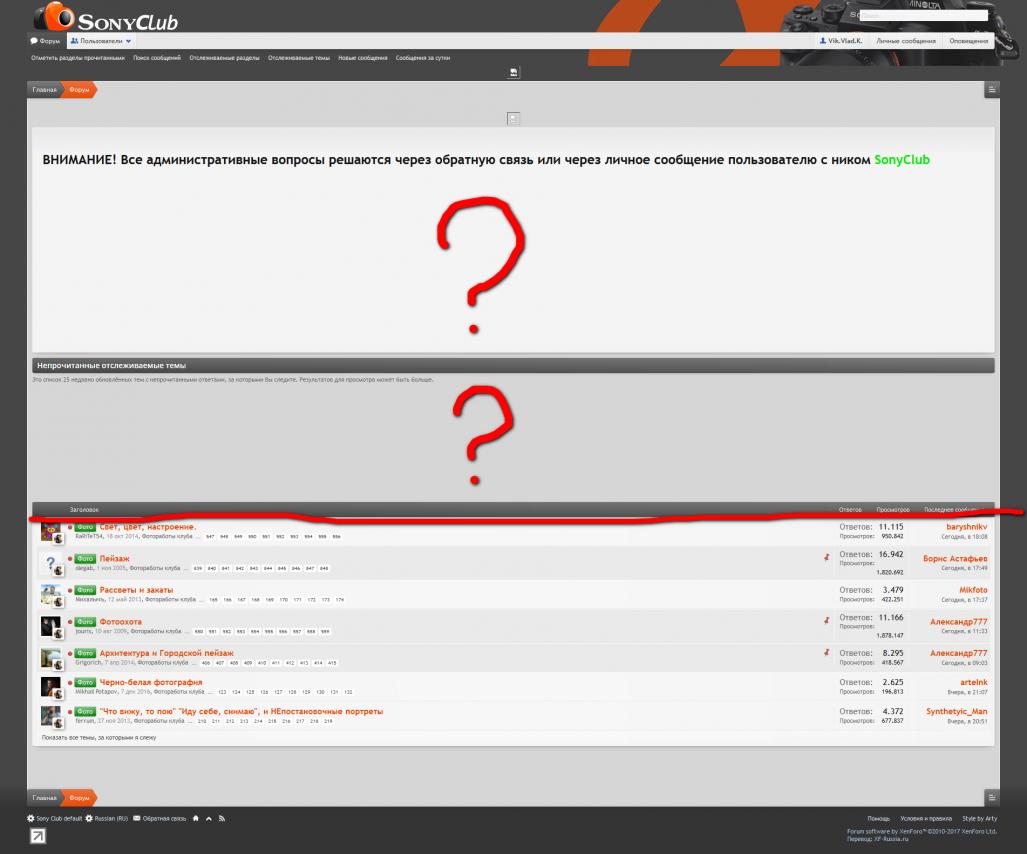 Screenshot_2020-06-25 Непрочитанные отслеживаемые темы SonyClub.png
