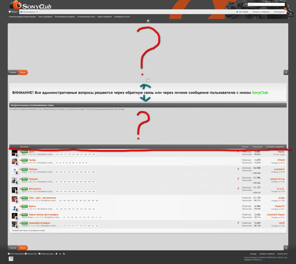 Screenshot_2020-06-26 Непрочитанные отслеживаемые темы SonyClub.png