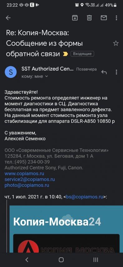 Screenshot_20210703-232201_Gmail.jpg