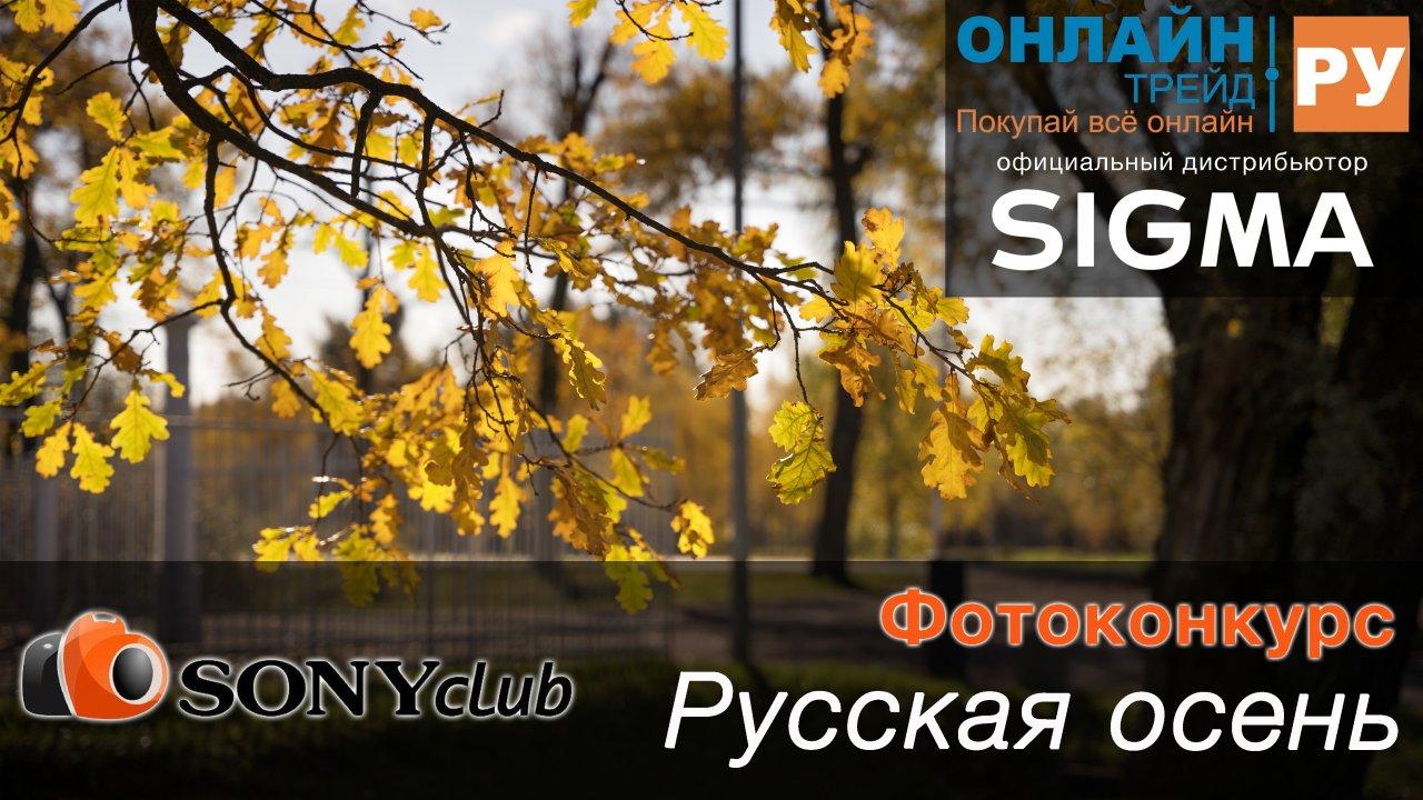 Sigma Русская осень v2.jpg
